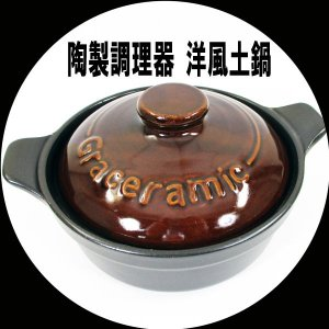陶製調理器 洋風土鍋 17cm CC-01 グレイスラミック Graceramic/送料無料 数量限定特価 saponintaiga