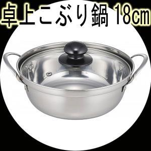 ステンレス卓上こぶり鍋18cm(KN-18):IH対応/送料...