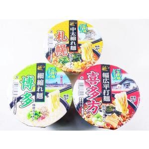 ご当地カップラーメン 札幌喜多方博多 本格液体スープ x3食 送料無料 数量限定特価|saponintaiga