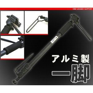 アルミ製 一脚  カメラ・ビデオカメラの撮影に便利/最長約180cmの三段階伸縮式 saponintaiga