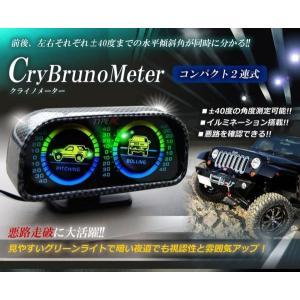 クライノメーター 車載用 傾斜計 前後 左右 ±40度 水平傾斜角 クロスカントリー バック イルミネーション ステー 角度調整可能 12V CRY-BM