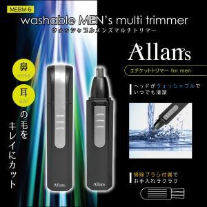 耳毛/鼻毛カッター 水洗い可能/電動エチケットトリマー/MEBM-6 Allans|saponintaiga