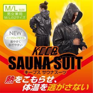 サウナスーツ ハーフジップモデル (Lサイズ)|saponintaiga