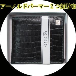 アーノルドパーマー 牛革 クロコ型押し 二つ折り財布 4AP3149 ネイビー/送料無料|saponintaiga
