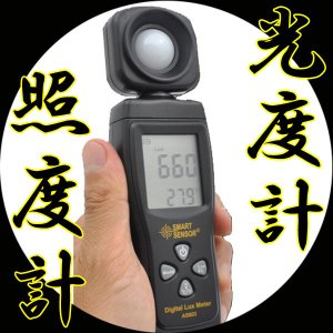 デジタルルクスメーター バックライト付き液晶付き照度計/光度計 AS803 saponintaiga