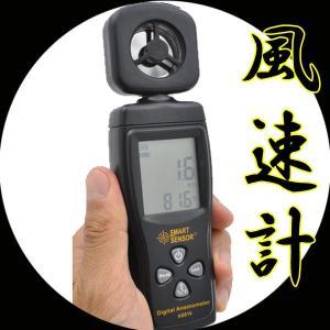 作業現場・漁業・農業・スポーツなど、幅広い風速測定にお勧めします。  ■m/sとKm/hの測定単位切...