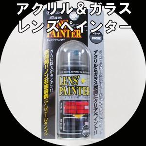 スモーク スプレー 塗料 AUG レンズペインター スモーク   204/送料無料|saponintaiga
