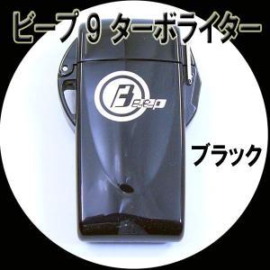 ウインドミル BEEP9 防水機能 ターボライター ブラックx3個セット/卸|saponintaiga