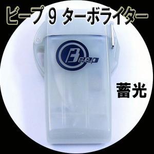 ウインドミル BEEP9 防水機能 ターボライター 蓄光x3個セット/卸|saponintaiga