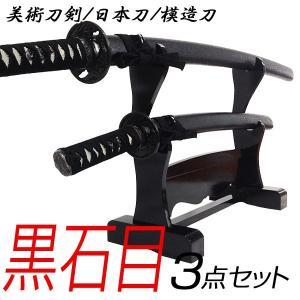 模造刀 美術刀剣日本刀 黒石目3点セット(大刀・小刀・刀台2本掛け)|saponintaiga
