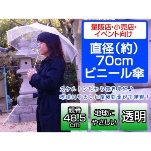 POEビニール傘 透明 直径70cm 親骨48.5cmx60本セット/卸 #501/送料無料 メーカー直送品/代金引換便不可|saponintaiga
