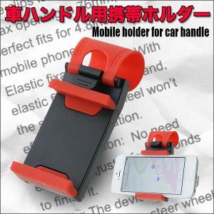 スマホホルダー カーステアリング/車ハンドル用携帯ホルダー|saponintaiga