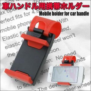 スマホホルダー カーステアリング/車ハンドル用携帯ホルダー/送料無料|saponintaiga