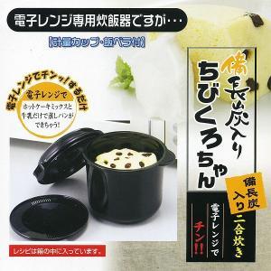 電子レンジ専用炊飯器 備長炭入り 日本製 ちびくろちゃん 計量カップ 飯ベラ付 2合炊き/4379x3台セット/卸/送料無料|saponintaiga