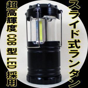 ランタン スライド式 COB型LED コンパクト収納可能|saponintaiga