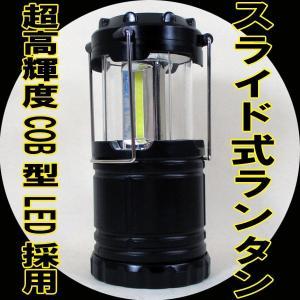 ランタン スライド式 100ルーメンx3灯 COB型LED コンパクト収納可能x3台/卸/送料無料|saponintaiga