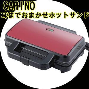 ホットサンドメーカーCARINO(カリーノ) 耳までおまかせホットサンド (CRN02) 「レシピ付き」/送料無料|saponintaiga