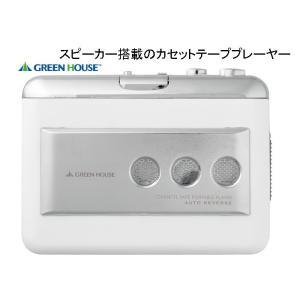 グリーンハウス ポータブルカセットプレーヤー GH-CTPC-WH