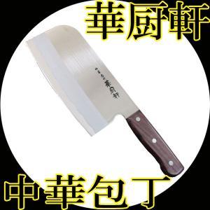 本格 中華包丁 庖刀 華厨軒 180mm ローズウッドハンドル CUK-01|saponintaiga