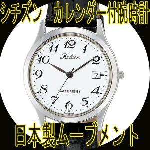 シチズン/CITIZEN カレンダー腕時計 日本製ムーブ D008-304/送料無料|saponintaiga