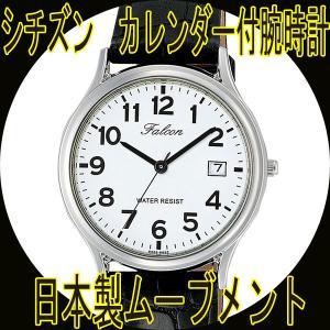 シチズン/CITIZEN カレンダー腕時計 日本製ムーブ D014-304|saponintaiga