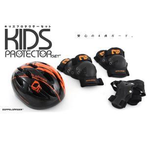 キッズヘルメットセット  ヘルメット・肘/膝/手首プロテクター4点セット ドッペルギャンガー DFP183-BK/送料無料|saponintaiga
