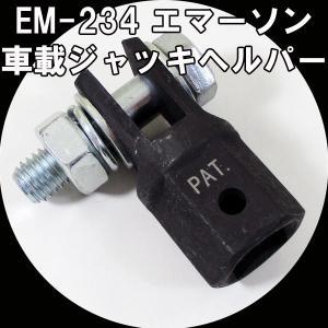 車載ジャッキヘルパー EM-234 エマーソンx1個/送料無料メール便|saponintaiga