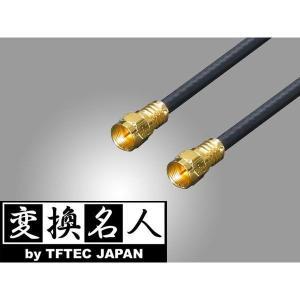 変換名人 TFTEC JAPAN アンテナケーブル+L型変換+中継アダプタ セット / 4C用 / / 10m / F4-1000|saponintaiga