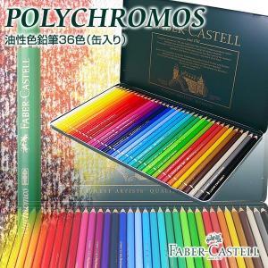 ファーバーカステル ポリクロモス油性色鉛筆 36色(缶入り)/110036/送料無料|saponintaiga