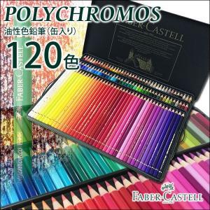 ファーバーカステル ポリクロモス 油性色鉛筆 120色(缶入り)110011 saponintaiga