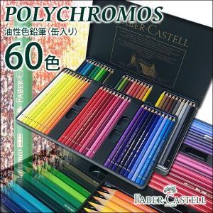 FABER-CASTELL ファーバーカステル ポリクロモス油性色鉛筆 60色(缶入り)/110060|saponintaiga