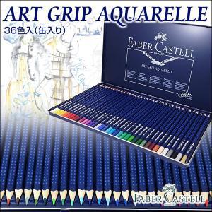 FABER-CASTELL ファーバーカステル アートグリップ水彩色鉛筆36色(缶入り)114236|saponintaiga