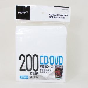 CD/DVDケース 両面不織布100枚パック(白)200枚収納 HD-FCD100R 0690x1個...
