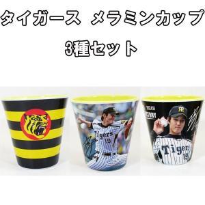 藤浪晋太郎メラミンカップ 阪神タイガース A B ロゴ 三種セット|saponintaiga