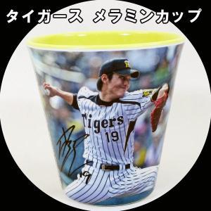 藤浪晋太郎メラミンカップ B 阪神タイガース|saponintaiga