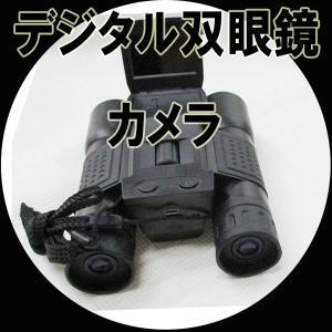 デジタル双眼鏡 デジカメ  動画/写真 液晶パネル搭載 GD...