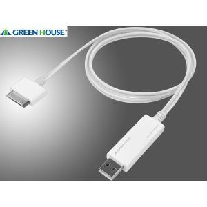 光る/iPhone iPod 充電・データ転送ケーブル GH-USB-IPOD80L|saponintaiga