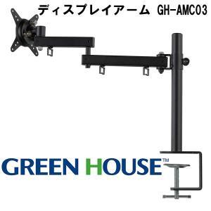 液晶ディスプレイアーム グリーンハウス  4軸 クランプ式 GH-AMC03|saponintaiga