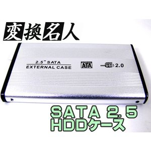 変換名人USB2.0SATA2.5インチHDDケース/HC-S25/U2|saponintaiga