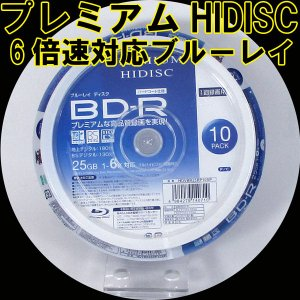 ブルーレイ プレミアム ハイディスク 6倍速対応録画用BD-...