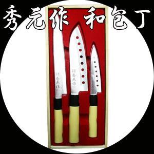 秀元作 和包丁 3点セット 豪華木箱入り SP-003  (刺身包丁・穴明き三徳包丁・穴明きペティナイフ)|saponintaiga