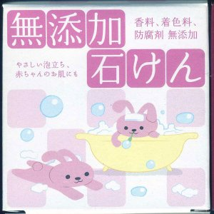 クロバー石鹸 無添加石けん 80gx3個セット HYA-SMU/送料無料|saponintaiga