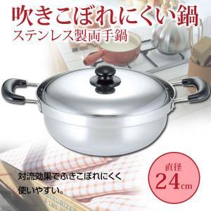 IH 対応 ステンレス製 吹きこぼれにくい鍋 24cmx3個/卸/|saponintaiga