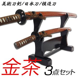 模造刀 美術刀剣日本刀 金茶3点セット(大刀・小刀・刀台2本掛け)|saponintaiga