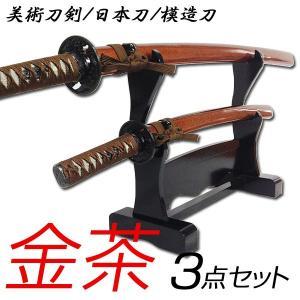 模造刀 美術刀剣日本刀 金茶3点セット(大刀・小刀・刀台2本掛け)/送料無料|saponintaiga