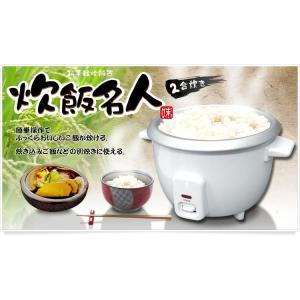 かんたん炊飯器/お一人2合炊き 今のトレンド小量炊飯