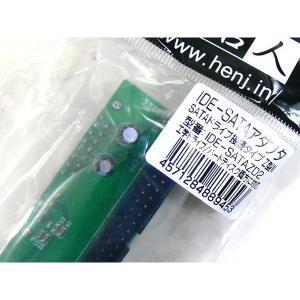 変換名人 TFTEC JAPAN SATAドライブ接続タイプ Z型II/IDE-SATAZD2|saponintaiga