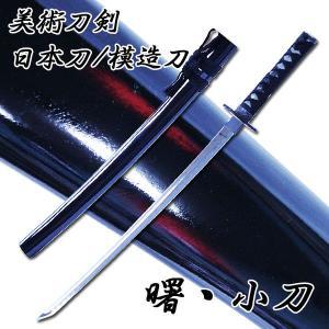 日本製美術刀剣/模造刀/日本刀/曙 小刀|saponintaiga