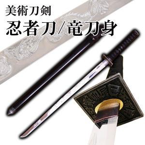 模造刀/日本刀/忍者刀/日本製/美術刀剣|saponintaiga
