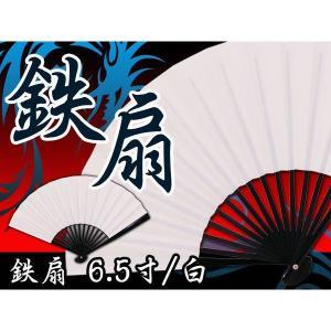 伝統製法 日本製 鍛造 6.5寸 黒鉄扇 白/送料無料|saponintaiga